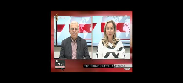 Συζητάμε για την πολιτική επικαιρότητα, το Μετρό και τον ΟΑΣΘ στην εκπομπή «Τα λέμε» στην Εγνατία τηλεόραση με τη Χριστίνα Τσόρμπα.