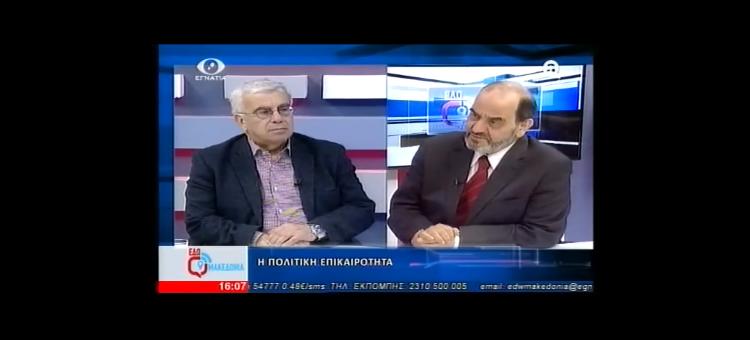 Συζητάμε για την πολιτική επικαιρότητα στην εκπομπή «Εδώ Μακεδονία» στην Εγνατία τηλεόραση με τον Αντώνη Οραήλογλου.
