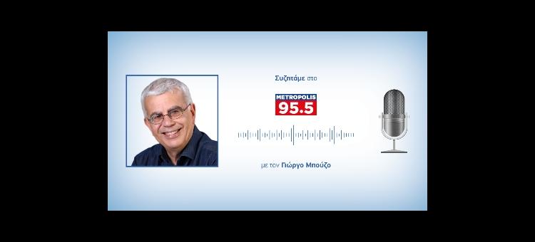 Συζητάμε για το χωρικό σχέδιο ανάπλασης του γηπέδου της Τούμπας στο Metropolis 95.5 fm στην εκπομπή «Στη Σέντρα» με τον Γιώργο Μπούζο.