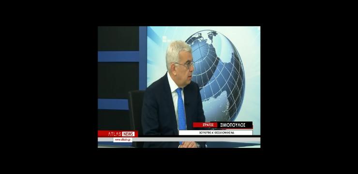 Συζητάμε για την πολιτική επικαιρότητα στο Κεντρικό Δελτίο Ειδήσεων του ATLAS TV με τον Σάκη Μόσχη.