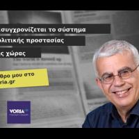 Εκσυγχρονίζεται το σύστημα πολιτικής προστασίας της χώρας. (Άρθρο στο Voria.gr, στις 11-02-2020)