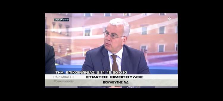 Συζητάμε για τις εξελίξεις στην υπόθεση Novartis, το νέο ασφαλιστικό νομοσχέδιο και τις ελληνοτουρκικές σχέσεις στην εκπομπή «Παρεμβάσεις» με το Γιάννη Παπαδόπουλο στο BLUESKY.