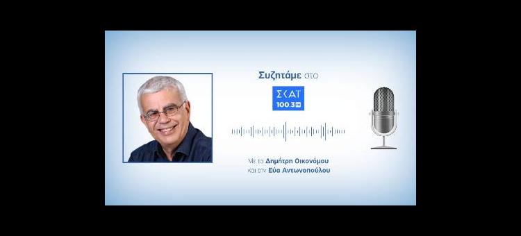 Συνέντευξή μου σχετικά με τα ζητήματα που προέκυψαν στο Ελληνικό ποδόσφαιρο, στο ΣΚΑΙ 100,3 Fm στην εκπομπή «Σκάει είδηση» με το Δημήτρη Οικονόμου και την Εύα Αντωνοπούλου.