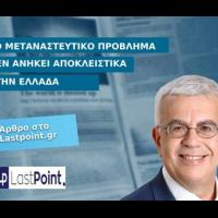 Το μεταναστευτικό πρόβλημα δεν ανήκει αποκλειστικά στην Ελλάδα. (Συνέντευξη στο Lastpoint.gr στη δημοσιογράφο Μαρία Χονδρογιάννη)