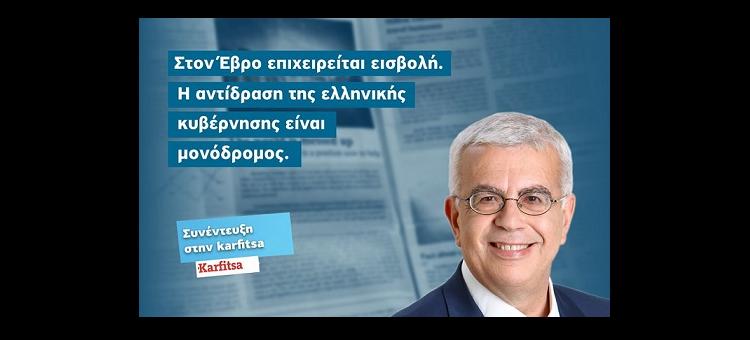 Στον Έβρο επιχειρείται εισβολή. Η αντίδραση της ελληνικής κυβέρνησης είναι μονόδρομος.  (Συνέντευξη στην «Karfitsa», 7-3-2020)