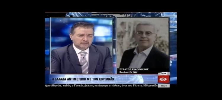 Συζητάμε για τον κορονοϊο και τις εξελίξεις στο μεταναστευτικό στο δελτίο ειδήσεων της Εγνατία TV με τον Λάζαρο Λαζάρου.