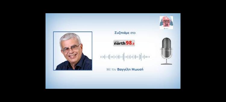 Όλη η οικονομία πλήττεται και όχι μόνο ορισμένοι κλάδοι.(Συνέντευξη στο Radio North 98.0 στην εκπομπή ΒΟΡΕΙΟΣ ΑΝΤΙΚΤΥΠΟΣ με τον Βαγγέλη Μωυσή).