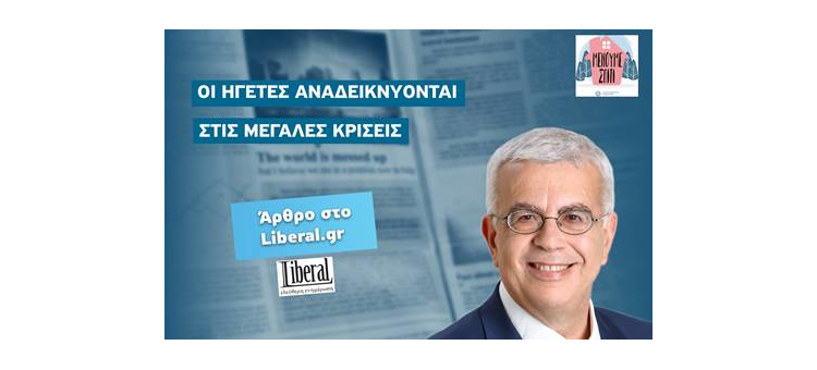 ΟΙ ΗΓΕΤΕΣ ΑΝΑΔΕΙΚΝΥΟΝΤΑΙ ΣΤΙΣ ΜΕΓΑΛΕΣ ΚΡΙΣΕΙΣ (Άρθρο στο Liberal.gr, στις 22-03-2020)