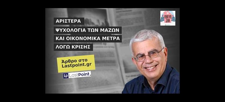 ΑΡΙΣΤΕΡΑ, ΨΥΧΟΛΟΓΙΑ ΤΩΝ ΜΑΖΩΝ ΚΑΙ ΟΙΚΟΝΟΜΙΚΑ ΜΕΤΡΑ ΛΟΓΩ ΚΡΙΣΗΣ (Άρθρο στο Lastpoint.gr, στις 22-03-2020)