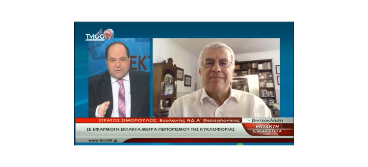 Η κυβέρνηση πήρε τα μέτρα την ώρα που έπρεπε, όπως έκανε και στο μεταναστευτικό (Συνέντευξη στη Δημοτική Τηλεόραση Θεσσαλονίκης TV 100, με τον Βαγγέλη Πλάκα).