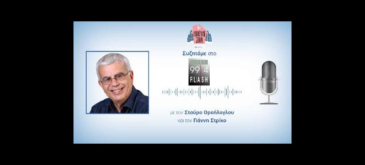 Οι παρεμβάσεις θα πρέπει να είναι πολλές και οριζόντιες. (Συνέντευξη στο Flash Radio 99,4 fm, στην εκπομπή «Απλά επικίνδυνοι», με τον Σταύρο Οραήλογλου και τον Γιάννη Στρίκο).
