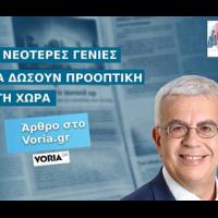 ΟΙ ΝΕΟΤΕΡΕΣ ΓΕΝΙΕΣ ΘΑ ΔΩΣΟΥΝ ΠΡΟΟΠΤΙΚΗ ΣΤΗ ΧΩΡΑ (Άρθρο στο Voria.gr, στις 25-03-2020)