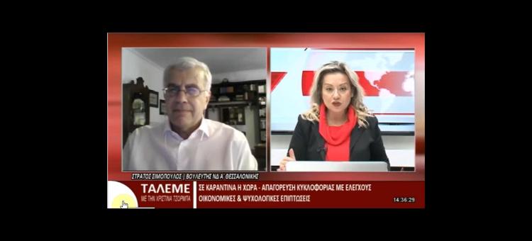 Ο ελληνικός λαός έχει τεράστια αποθέματα δύναμης και αλληλεγγύης (Συνέντευξη στη Βεργίνα τηλεόραση, στην εκπομπή «Τα λέμε» με την Χριστίνα Τσόρμπα).