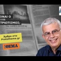 ΤΙ ΕΙΝΑΙ Ο ΠΑΤΡΙΩΤΙΣΜΟΣ; (Άρθρο στο Protothema.gr, στις 26-03-2020)