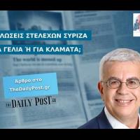 ΔΗΛΩΣΕΙΣ ΣΤΕΛΕΧΩΝ ΣΥΡΙΖΑ: ΓΙΑ ΓΕΛΙΑ Ή ΓΙΑ ΚΛΑΜΑΤΑ; (Άρθρο στο TheDailyPost.gr, 26-03-2020)