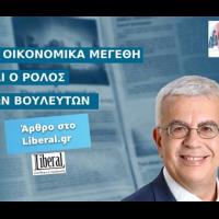 Τα οικονομικά μεγέθη και ο ρόλος των βουλευτών (Άρθρο στο Liberal.gr, 27-03-2020)