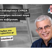 Ο «Ζαλισμένος» ΣΥΡΙΖΑ προσφέρει πολιτικό χώρο στην κυβέρνηση. (Άρθρο στο Lykavitos.gr, 27-03-2020)