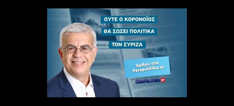 Ούτε ο κορονοϊός θα σώσει πολιτικά τον Σύριζα (Άρθρο στα Parapolitika.gr, 14-03-2020)