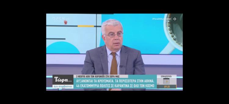 Η κυβέρνηση χειρίζεται τις κρίσεις του μεταναστευτικού και του κορονοϊού με εξαιρετικό τρόπο. (Συνέντευξη στην εκπομπή «Τώρα ότι συμβαίνει» στο OPEN με τη Φαίη Μαυραγάνη.)
