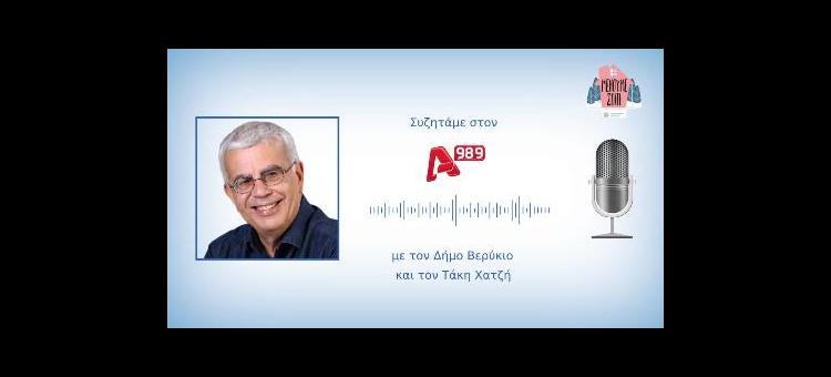 Να ανακόψουμε φαινόμενα κορονοϊού στην πραγματική οικονομία. (Συνέντευξη στην εκπομπή «Ραντάρ», στο ραδιόφωνο του ALPHA 98.9, με τον Δήμο Βερύκιο και τον Τάκη Χατζή).