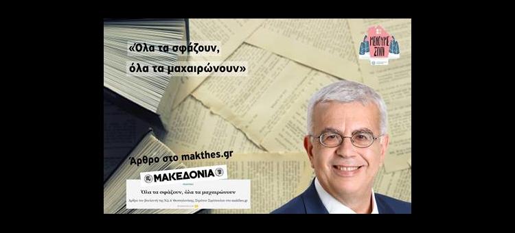 «Όλα τα σφάζουν, όλα τα μαχαιρώνουν» (Άρθρο στο makthes.gr, στις 29-03-2020)