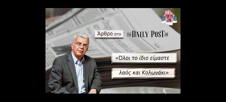 «Όλοι το ίδιο είμαστε λαός και Κολωνάκι» (Άρθρο στο The Daily Post.gr, στις 12-04-2020)