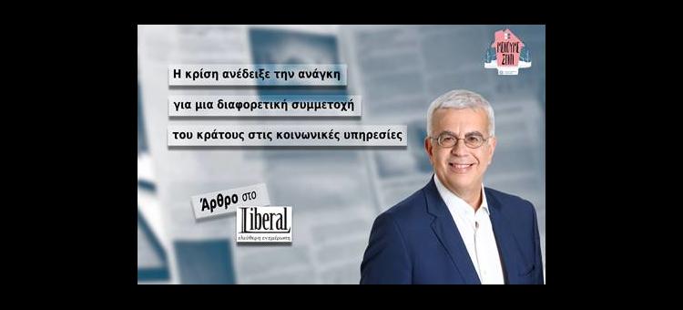 Η κρίση ανέδειξε την ανάγκη για μια διαφορετική συμμετοχή του κράτους στις κοινωνικές υπηρεσίες (Άρθρο στο Liberal.gr, στις 13-04-2020)
