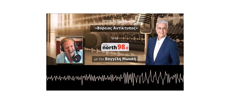 Βίκτωρ Ουγκό: «Ας φοβόμαστε το χειρότερο, αλλά ας εργαζόμαστε με πίστη. Το καλύτερο έρχεται πάντα μόνο του». (Παρέμβαση στο ραδιόφωνοRadio North 98.0με τονΒαγγέλη Μωυσή).