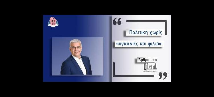 Πολιτική χωρίς «αγκαλιές και φιλιά»; (Άρθρο στο liberal.gr, στις 22-04-2020)