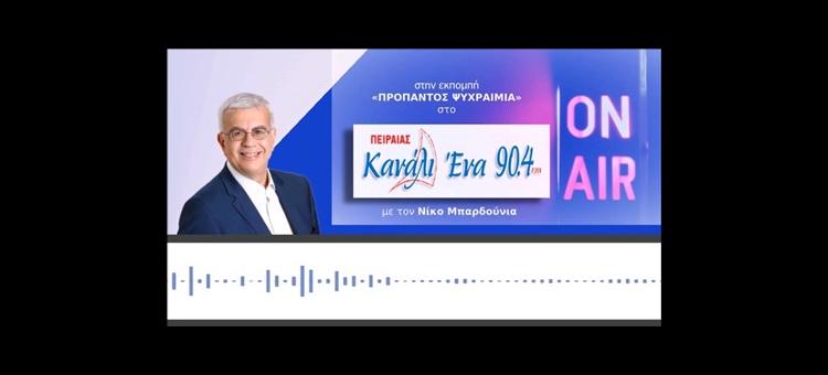 Μέσα σε ένα μήνα, μέσα στην κρίση έχουν γίνει τεράστια βήματα και για τη στήριξη επιχειρήσεων. Συζητάμε στην εκπομπή «Προπαντός Ψυχραιμία» στο Κανάλι Ένα 90,4 FM, με τον Νίκο Μπαρδούνια.