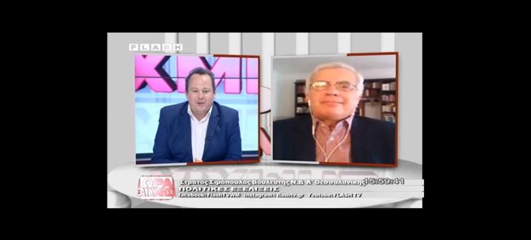 Τα δημόσια έργα θα έχουν καθοριστικό ρόλο ώστε να ξεπεράσουμε τις οικονομικές επιπτώσεις της υγειονομικής κρίσης (Στην τηλεόραση Flash TV Κοζάνης, στις 20-04-2020)