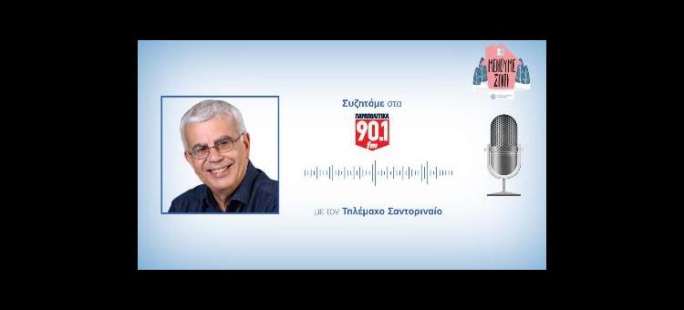 Με τα μέτρα που παίρνει η κυβέρνηση για την οικονομία, η «βλάβη» δεν θα είναι ανήκεστος. (Συνέντευξη στα Παραπολιτκά 90.1 fm, στην εκπομπή «Πρωινή πτήση» με τον Τηλέμαχο Σαντοριναίο)