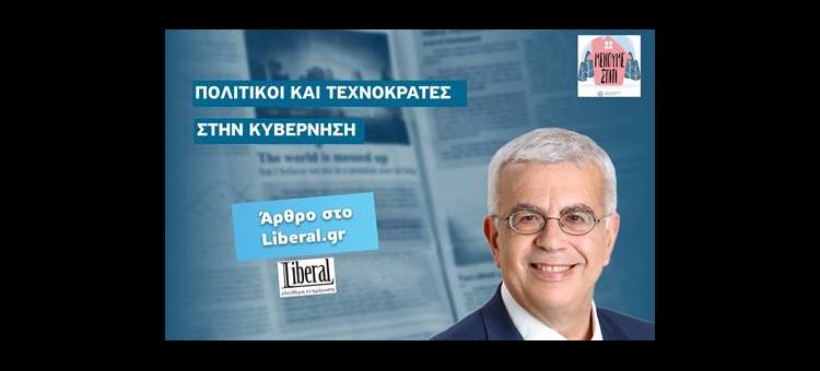Πολιτικοί και τεχνοκράτες στην κυβέρνηση (Άρθρο στο Liberal.gr, στις 05-04-2020)