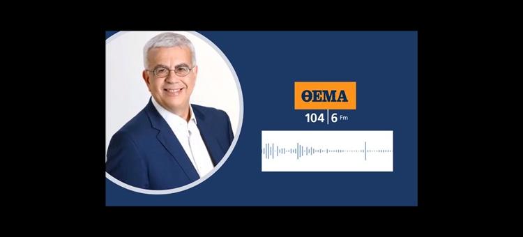 «Οι κυβερνητικοί βουλευτές έχουν σπουδαίο έργο να επιτελέσουν μέσα στην υγειονομική και οικονομική κρίση. Τέτοιες τρομοκρατικές ενέργειες δεν μας φοβίζουν» (Στο ραδιόφωνο Thema Radio 104,6FM, στις 17-05-2020)