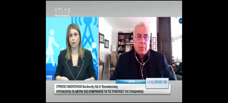 Η κυβέρνηση θα κάνει ότι χρειαστεί για να αντιμετωπίσει την κρίση που δημιούργησε ο κορονοϊός (Στο ATLAS TV, στις 29-05-2020)