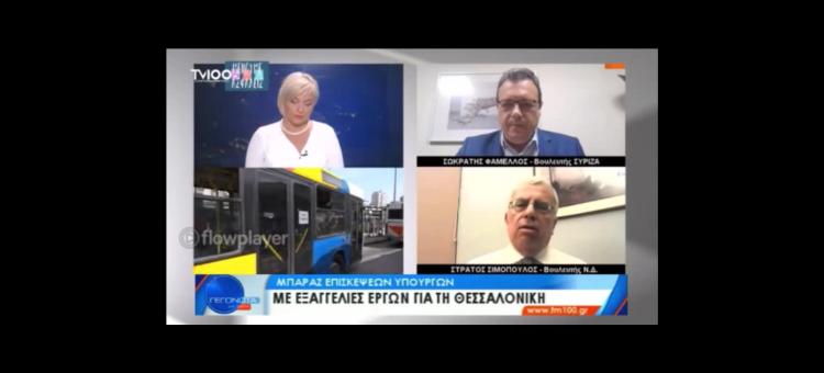 Συμβαίνει συχνά σε αυτήν την πόλη, στο όνομα του περιβάλλοντος, να γίνονται συγκρούσεις πάνω σε έργα (Στη δημοτική τηλεόραση Θεσσαλονίκης TV100, στις 23-06-2020)