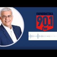 Πρέπει να υπάρχει διαφάνεια σε όλα (Στο ραδιόφωνο Parapolitika 90.1fm, στις 26-06-2020)