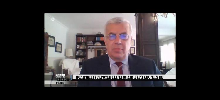 Η επιτροπή θα σχεδιάσει τη διαχείριση του χρηματοδοτικού πακέτου της Ε.Ε. Η κυβέρνηση φυσικά θα αποφασίσει. (Στην τηλεόραση του Σκαι, στις 02-06-2020)