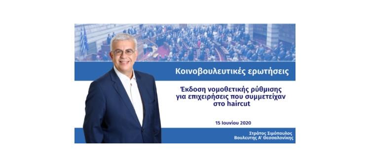 Έκδοση νομοθετικής ρύθμισης για επιχειρήσεις που συμμετείχαν στο haircut