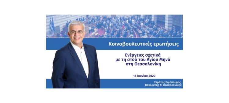 Ενέργειες σχετικά με τη στοά του Αγίου Μηνά στη Θεσσαλονίκη