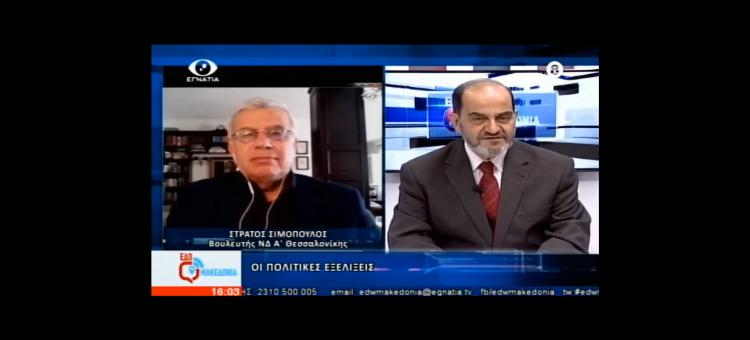 Εξωτερική πολιτική: Υπάρχει πραγματικά μια ανασχετική πολιτική τους τελευταίους μήνες. (Στην Εγνατία τηλεόραση, στις 29-05-2020)