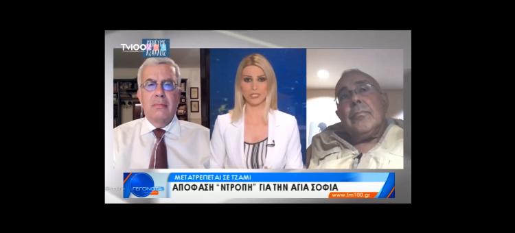 Ο Ερντογάν με την απόφαση για την Αγιά Σοφιά συμβολοποιεί πλήρως την αντιδυτική στροφή της Τουρκίας. (Στη δημοτική τηλεόραση TV100, στις 10-07-2020)