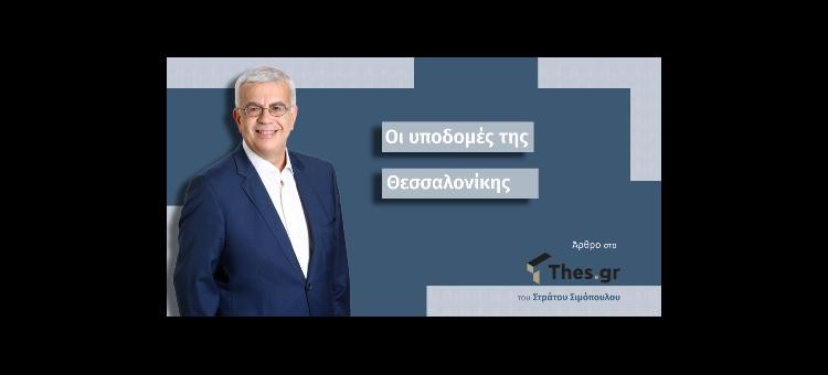 Υποδομές Θεσσαλονίκης (Άρθρο στο Thes.gr, στις 22-07-2020)