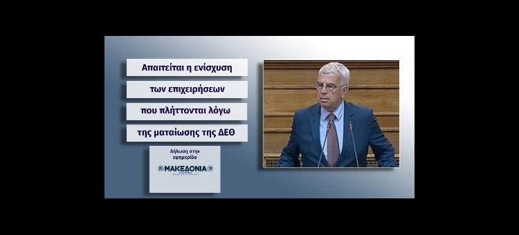 Απαιτείται η ενίσχυση των επιχειρήσεων που πλήττονται λόγω της ματαίωσης της ΔΕΘ. (Δήλωση στην εφημερίδα Μακεδονία της Κυριακής στις 16-08-2020)