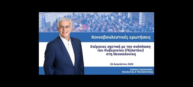 Ενέργειες σχετικά με την ανάπλαση του Κυβερνείου (Παλατάκι) στη Θεσσαλονίκη