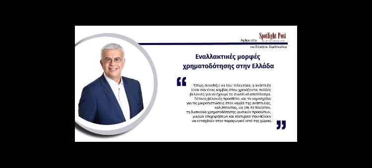 Εναλλακτικές μορφές χρηματοδότησης στην Ελλάδα (Άρθρο στο Spotlight Post.gr, στις 03-08-2020)