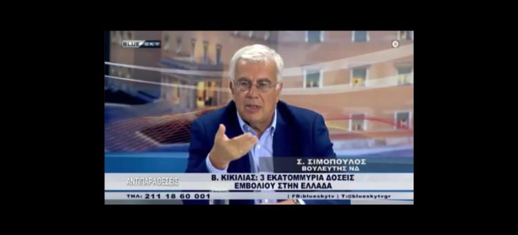 Τα νέα μέτρα στήριξης της οικονομίας θα ανακοινωθούν από τον πρωθυπουργό στο πλαίσιο ενός πολιτικό-οικονομικού φόρουμ που θα γίνει στη Θεσσαλονίκη το Σεπτέμβριο, λόγω της ματαίωσης της ΔΕΘ. (Στο BLUESKY TV, στις 18-08-2020)