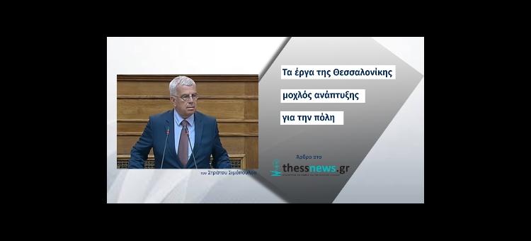Τα έργα της Θεσσαλονίκης μοχλός ανάπτυξης για την πόλη (Άρθρο στο Thessnews.gr, στις 23-09-2020)