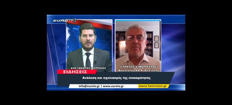 Η σχέση μας με τις ΗΠΑ, όπως ανέφερε ο Πομπέο, ποτέ δεν ήταν τόσο ισχυρή στρατηγικά όσο είναι σήμερα (Στο Euro Channel TV, στις 28-09-2020)