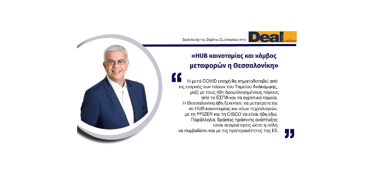 HUB καινοτομίας και κόμβος μεταφορών η Θεσσαλονίκη (Συνέντευξη στη DealNews.gr, στις 30-09-2020)